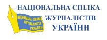 Нацiональна спiлка журналiстiву України